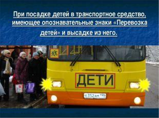 При посадке детей в транспортное средство, имеющее опознавательные знаки «Пер