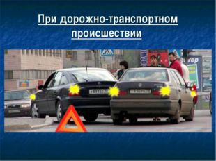 При дорожно-транспортном происшествии