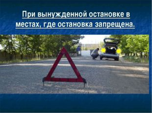 При вынужденной остановке в местах, где остановка запрещена.