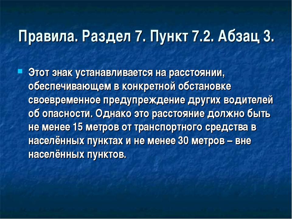Правила. Раздел 7. Пункт 7.2. Абзац 3. Этот знак устанавливается на расстояни...