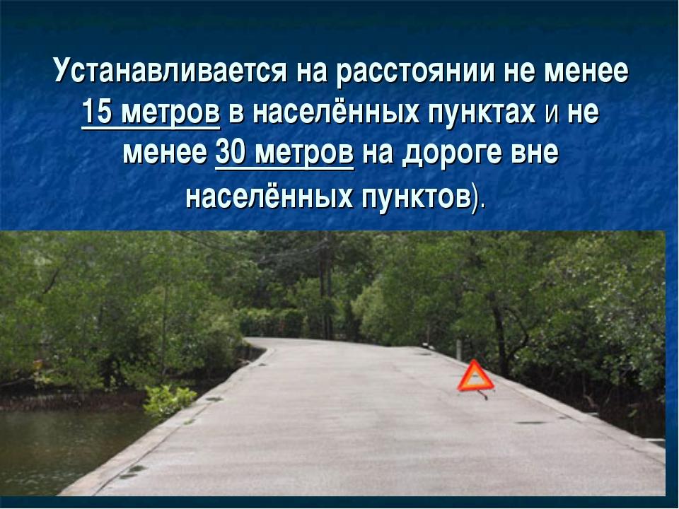 Устанавливается на расстоянии не менее 15 метров в населённых пунктах и не ме...
