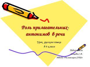 Роль прилагательных-антонимов в речи Урок русского языка в 4 классе Подготови