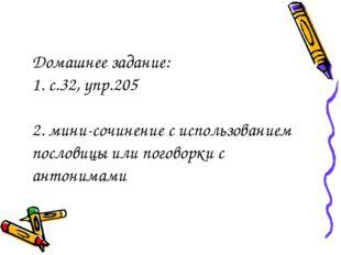 Домашнее задание: 1. с.32, упр.205 2. мини-сочинение с использованием послови