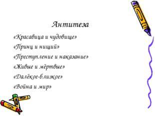 Антитеза «Красавица и чудовище» «Принц и нищий» «Преступление и наказание» «Ж