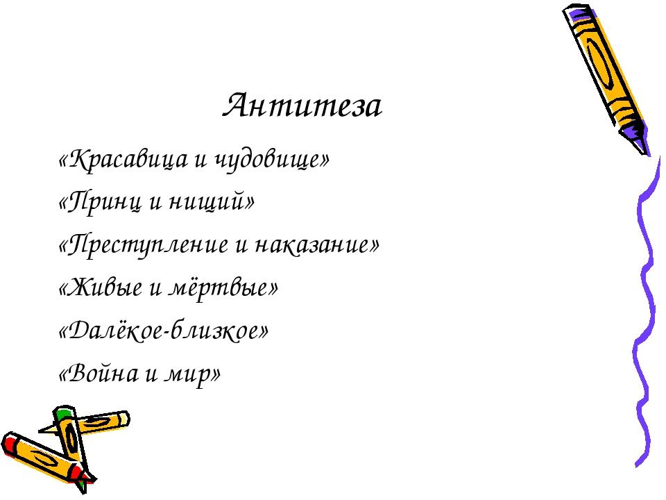 Антитеза «Красавица и чудовище» «Принц и нищий» «Преступление и наказание» «Ж...