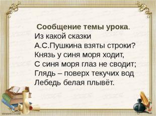 Сообщение темы урока. Из какой сказки А.С.Пушкина взяты строки? Князь у синя