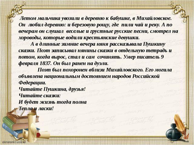 Летом мальчика увозили в деревню к бабушке, в Михайловское. Он любил деревню...
