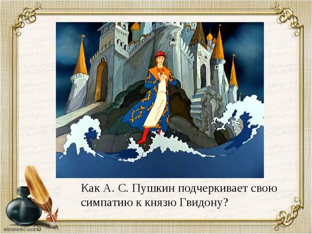 Как А. С. Пушкин подчеркивает свою симпатию к князю Гвидону?