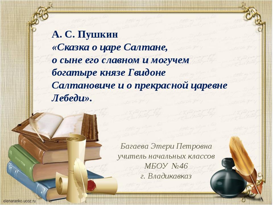 Багаева Этери Петровна учитель начальных классов МБОУ №46 г. Владикавказ А....