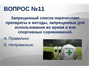 ВОПРОС №11 Запрещенный список перечисляет препараты и методы, запрещенные для