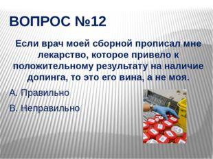 ВОПРОС №12 Если врач моей сборной прописал мне лекарство, которое привело к п