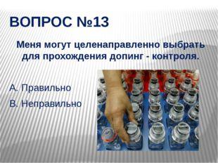ВОПРОС №13 Меня могут целенаправленно выбрать для прохождения допинг - контро