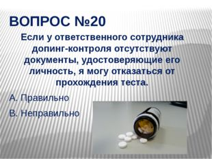 ВОПРОС №20 Если у ответственного сотрудника допинг-контроля отсутствуют докум