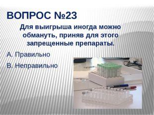 ВОПРОС №23 Для выигрыша иногда можно обмануть, приняв для этого запрещенные п
