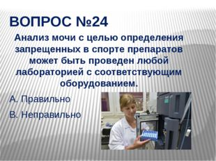 ВОПРОС №24 Анализ мочи с целью определения запрещенных в спорте препаратов мо