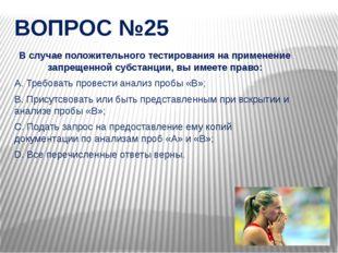 ВОПРОС №25 В случае положительного тестирования на применение запрещенной суб