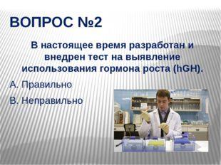 ВОПРОС №2 В настоящее время разработан и внедрен тест на выявление использова