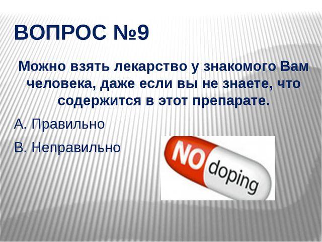 ВОПРОС №9 Можно взять лекарство у знакомого Вам человека, даже если вы не зна...