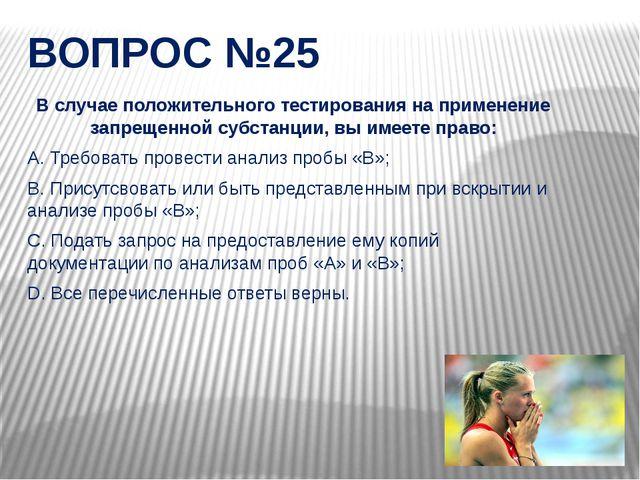 ВОПРОС №25 В случае положительного тестирования на применение запрещенной суб...