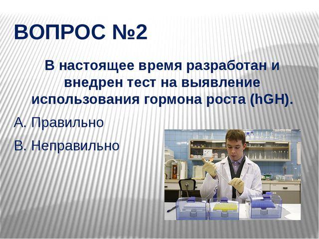 ВОПРОС №2 В настоящее время разработан и внедрен тест на выявление использова...