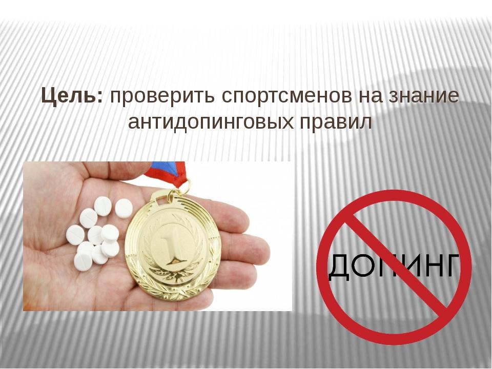 Цель: проверить спортсменов на знание антидопинговых правил