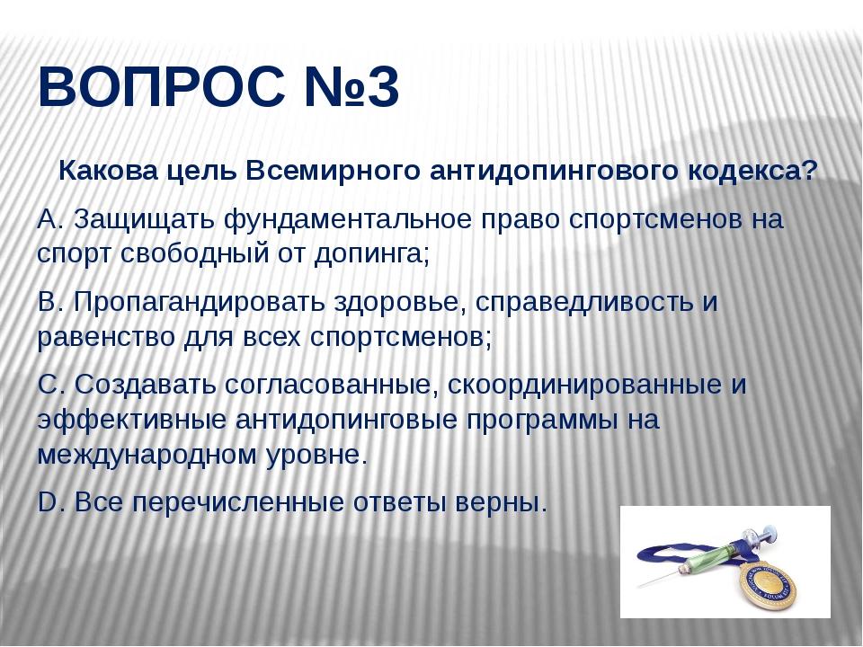 ВОПРОС №3 Какова цель Всемирного антидопингового кодекса? A. Защищать фундаме...