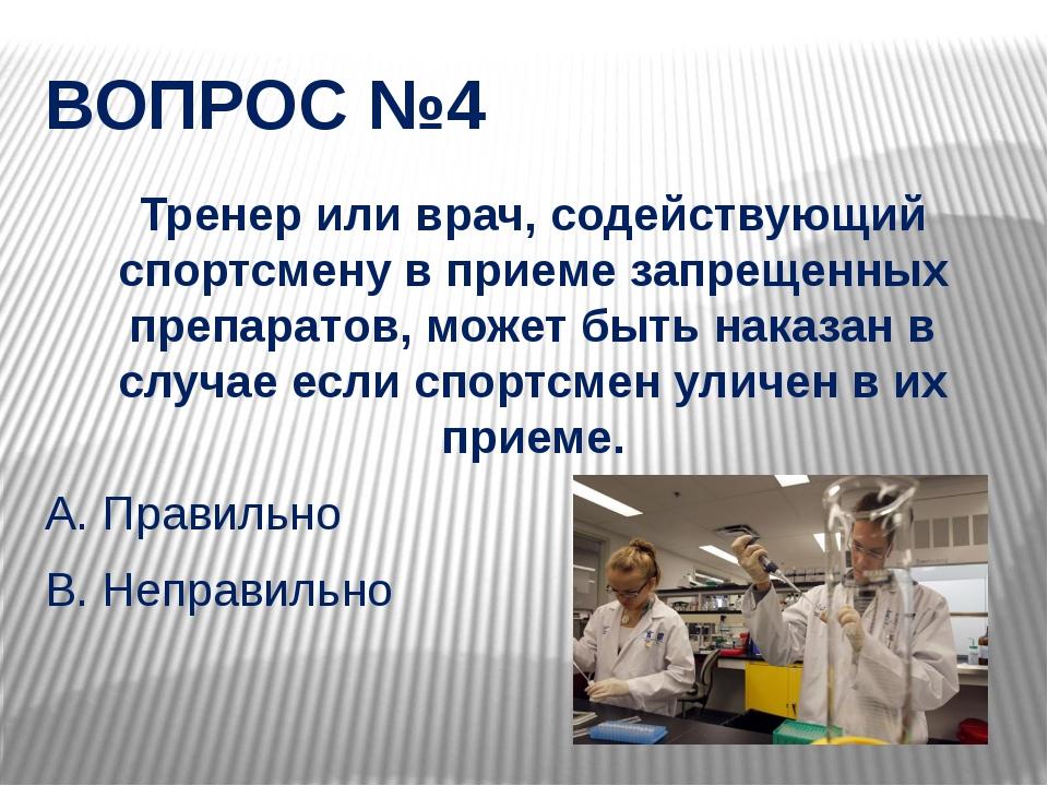 ВОПРОС №4 Тренер или врач, содействующий спортсмену в приеме запрещенных преп...