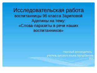 Исследовательская работа воспитанницы 9б класса Зариповой Аделины на тему: «С
