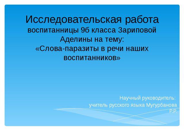 Исследовательская работа воспитанницы 9б класса Зариповой Аделины на тему: «С...