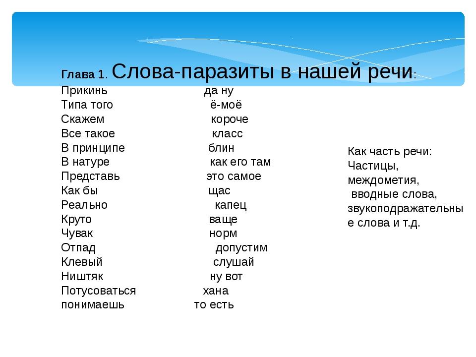 Глава 1. Слова-паразиты в нашей речи: Прикинь да ну Типа того ё-моё Скажем ко...