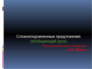 Учитель русского языка и литературы О.Н. Швенк Сложноподчиненные предложения