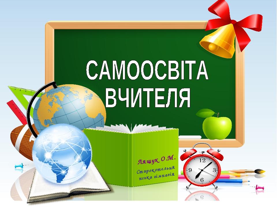 Лящук О.М. Старокотельнянська гімназія