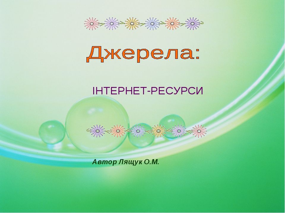 ІНТЕРНЕТ-РЕСУРСИ Автор Лящук О.М.