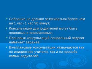 Собрание не должно затягиваться более чем на 1 час- 1 час 30 минут; Консульта