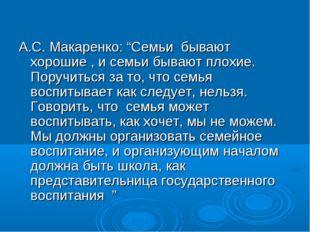 """А.С. Макаренко: """"Семьи бывают хорошие , и семьи бывают плохие. Поручиться за"""