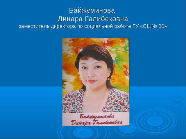 Байжуминова Динара Галибековна заместитель директора по социальной работе ГУ...