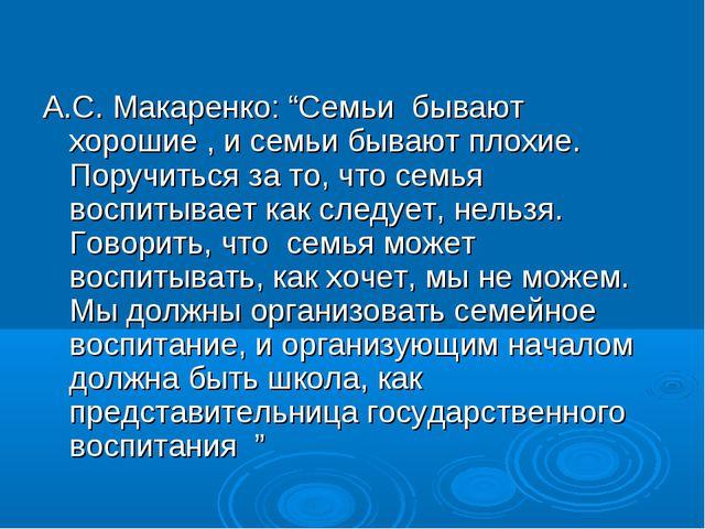 """А.С. Макаренко: """"Семьи бывают хорошие , и семьи бывают плохие. Поручиться за..."""