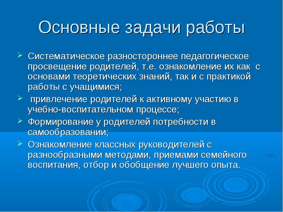 Основные задачи работы Систематическое разностороннее педагогическое просвеще...