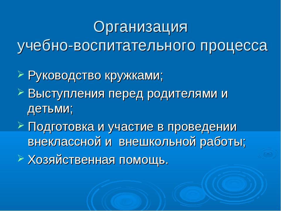 Организация учебно-воспитательного процесса Руководство кружками; Выступления...