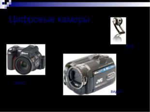 Цифровые камеры видео фото веб