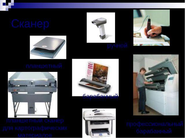 Сканер планшетный сканер для картографических материалов ручной профессиональ...