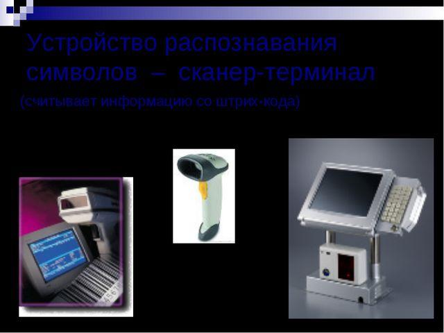 Устройство распознавания символов – сканер-терминал (считывает информацию со...
