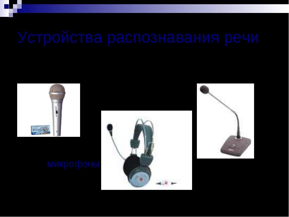 Устройства распознавания речи микрофоны
