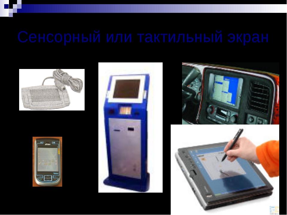 Сенсорный или тактильный экран