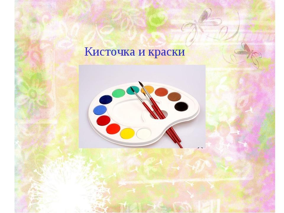 Кисточка и краски