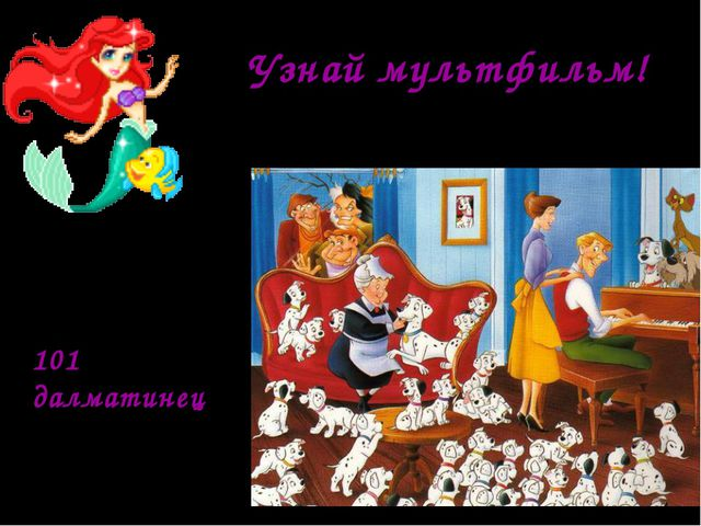Узнай мультфильм! 101 далматинец