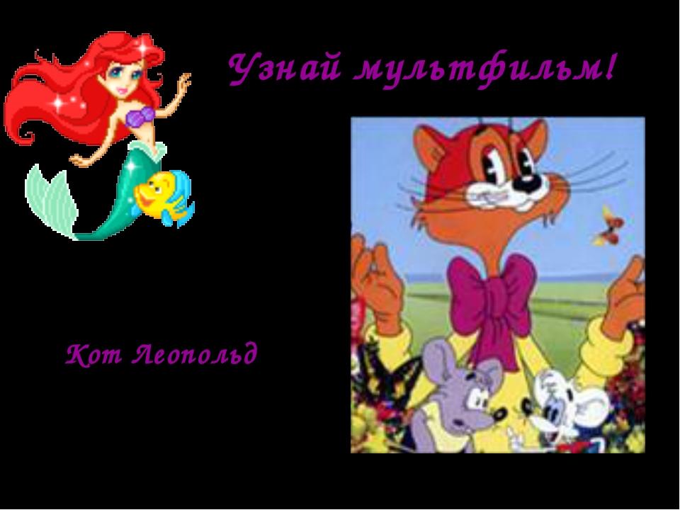 Узнай мультфильм! Кот Леопольд