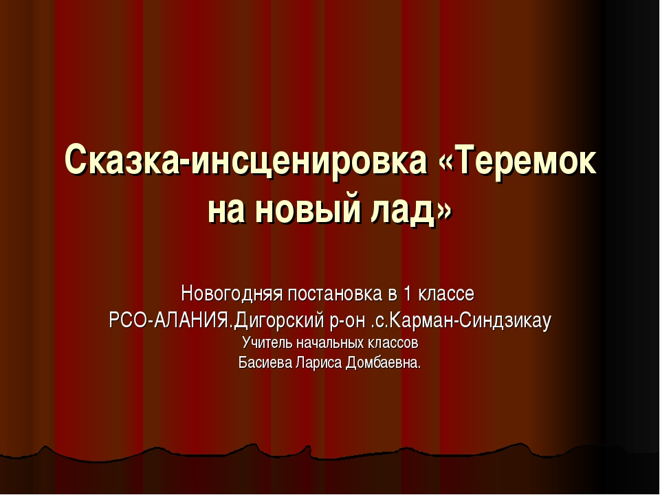 Сказка-инсценировка «Теремок на новый лад» Новогодняя постановка в 1 классе Р...