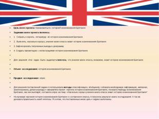 Цель моего проекта:познакомиться с историей возникновения Британии Задачами