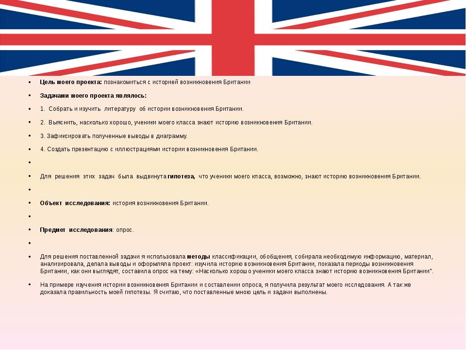 Цель моего проекта:познакомиться с историей возникновения Британии Задачами...
